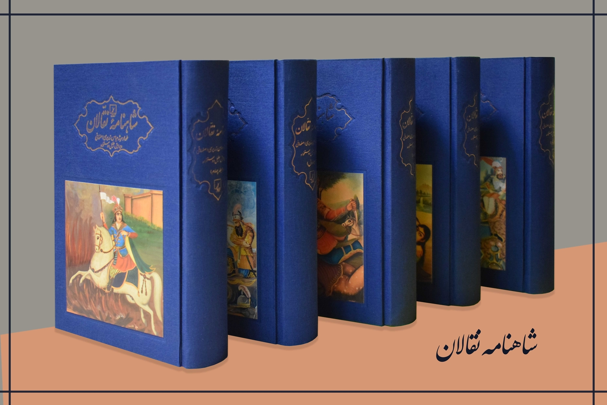 شاهنامه نقالان / مرشد عباس زریری اصفهانی