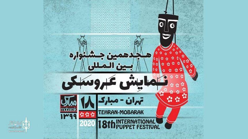 طرحها و ایدههای پذیرفتهشده جشنواره تهران- مبارک اعلام شد