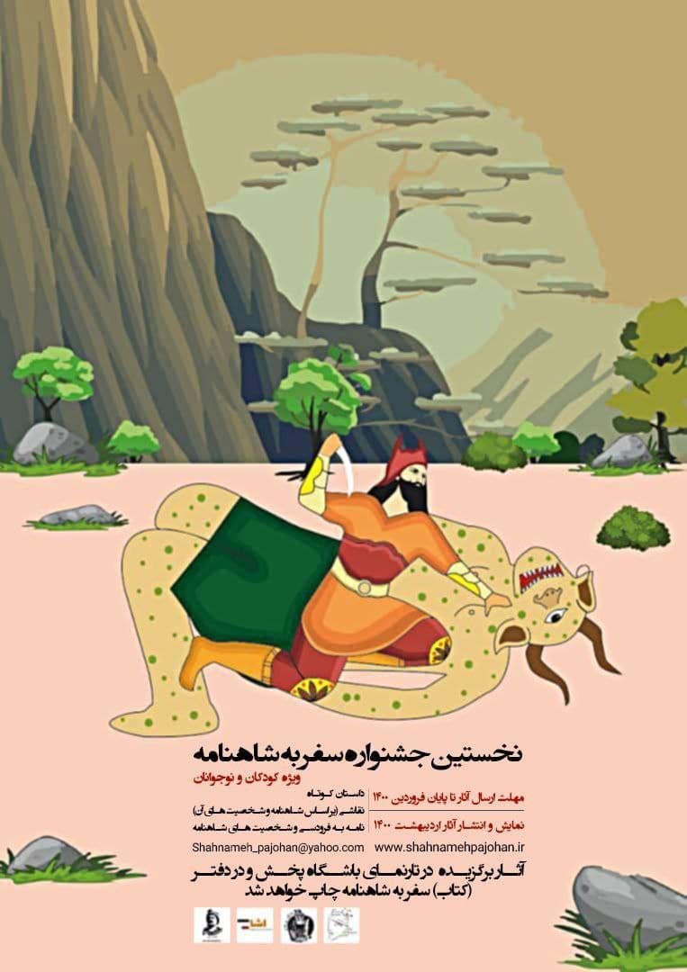 فراخوان جشنواره سفر به شاهنامه منتشر شد
