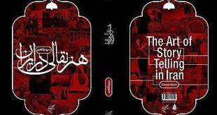هنر نقالی در ایران / سهیلا نجم